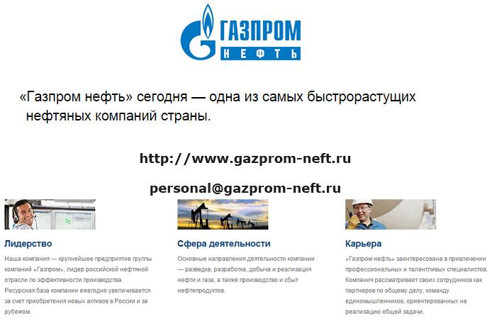 Контакты для резюме Газпром нефть вакансии вахтой