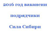 работа электромонтер сила сибири-2 красноярск