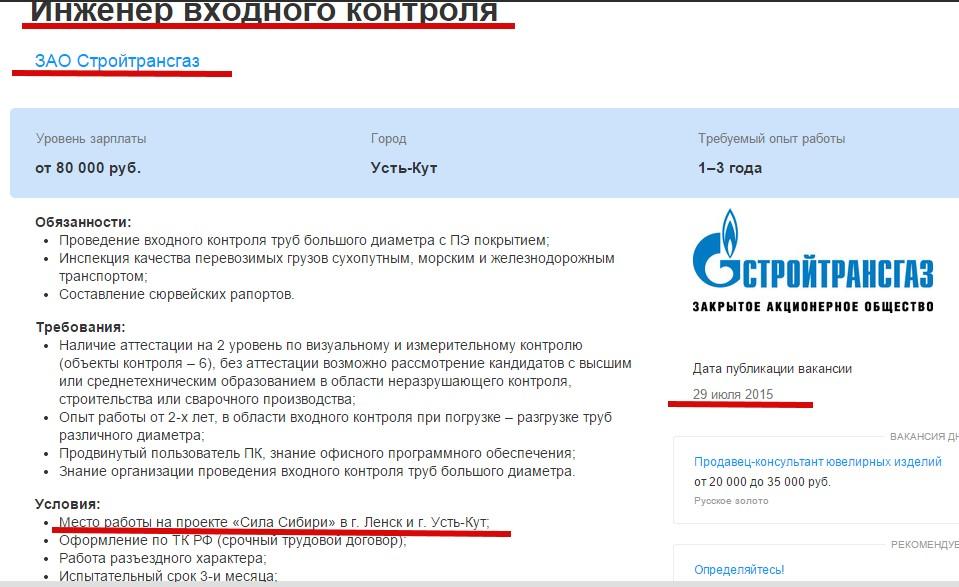 Вакансия Сила Сибири в Газпром дочернем предприятии