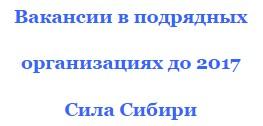 сила сибири вакансии 2015-2017 в якутии
