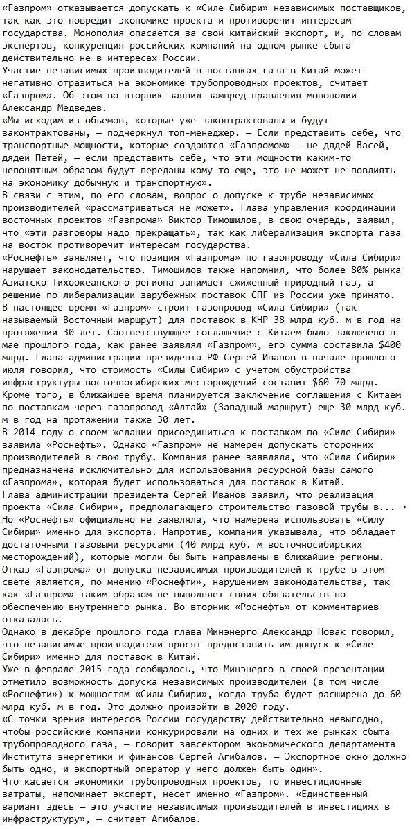 вакансии и профессии на 2015 -2016 Роснефть Газпром