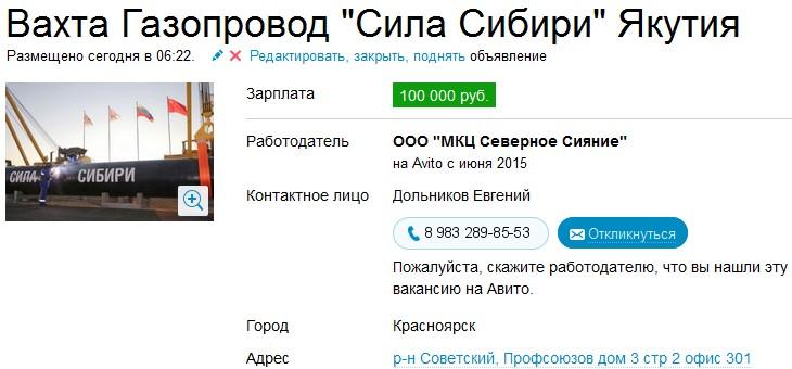 www сила сибири-2 рф отдел кадров