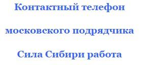 стройгазконсалтинг вакансии сила сибири тпс вахта 2015-2016