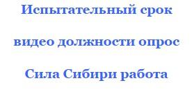 сила сибири-2 участвует в строительстве керченского моста