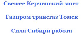 сила сибири-2 вакансии монтажника тт
