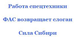 сила сибири 2016 февраль последние новости фото март