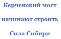сила сибири вакансии официальный сайт вакансии