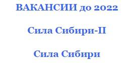 сила сибири-2 прямые работодатели