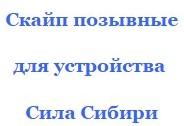 сила сибири 2016 вакансии официальный сайт телефон