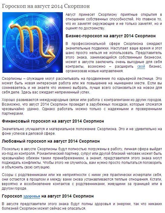 skorpion_avgust