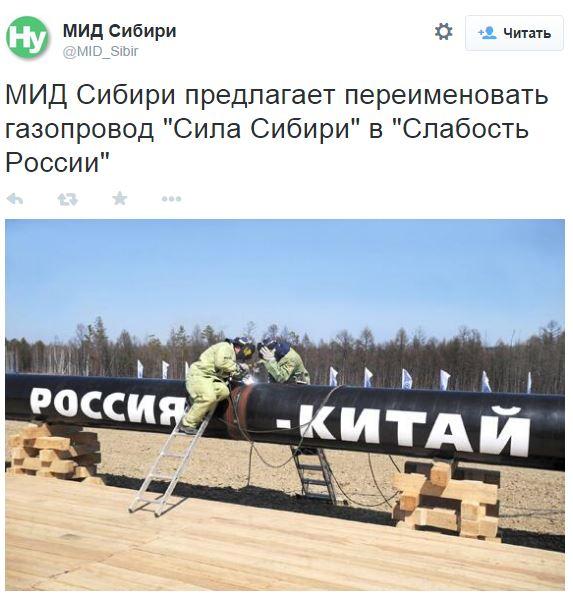 """Слабая """"Сила Сибири"""""""