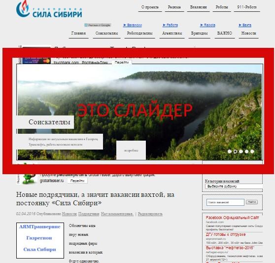 Опрос о вакансиях и слайдер на Сила Сибири