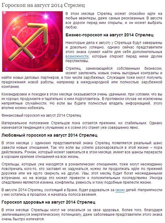strelech_avgust