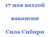 Работа на Сахалине вахтовым методом вакансии май-июнь 2016