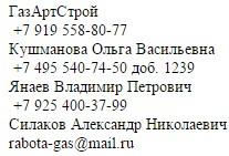 Работа вахтой в компании Сила Сибири
