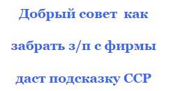 Работая на Сила Сибири-1-2 телефон для жалоб по не выплатам
