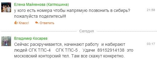 Телефон Москвы Сила Сибири