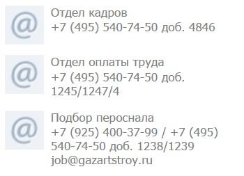 Данные контактов для устройства вахтой Сила Сибири