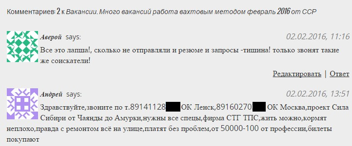 Телефоны для Силы Сибири на Чаянде до Амурки