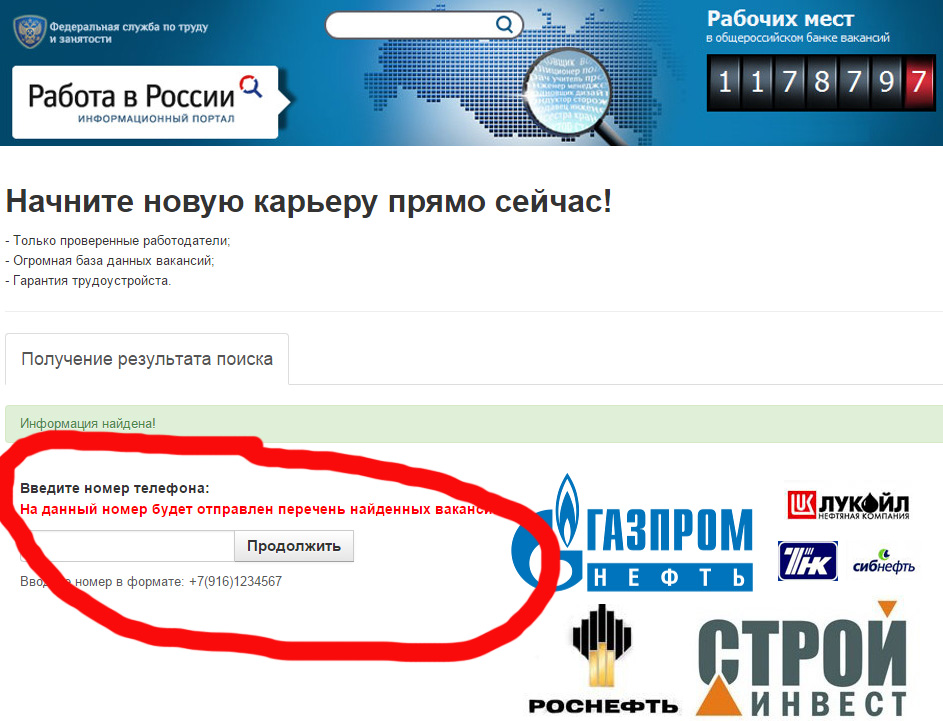 лживые сайты о вакансиях в россии, как распознать совет