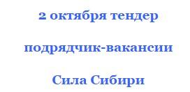 работа на газопроводе сила сибири-2 вакансии охрана