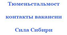 Работа вахтой Тюменьстальмост подряд Сила Сибири