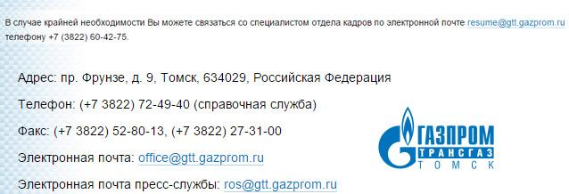 Сила Сибири вакансии Якутия вахта