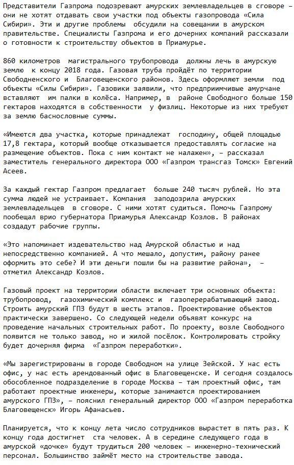 вакансии благовещенск 2015-2018 сила сибири