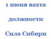 Проверенные фирмы предлагают работу вахтой Сила Сибири