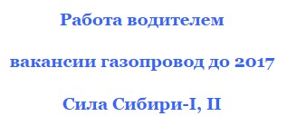 когда начнется строительство силы сибири-2