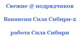 мастер прораб вакансии газопровод сила сибири-2
