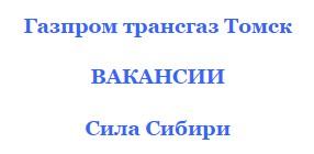 2016 газпром трансгаз томск вахта 2017