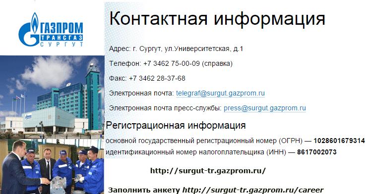 газпром ухта работа вакансии охранник вахтовым