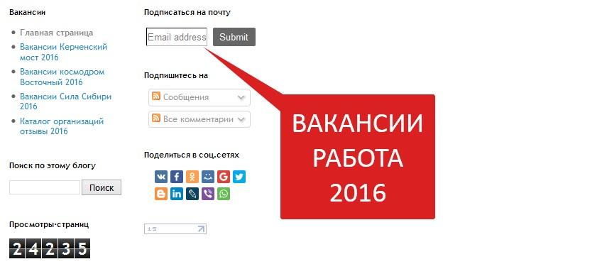 сила сибири в 2016 году и керченский мост вакансии с работой найдутся