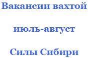 Рабочие вахтовые вакансии август Сила Сибири