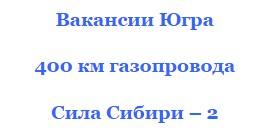 2015 югра вакансии вахтой сила сибири 2