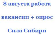 Дозволенный работодательские вакансии Сила Сибири и в августе Керченский мост вахта