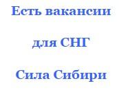 Вахтовые вакансии для Украины, Армении, Казахстана до 2018