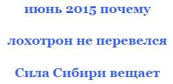 Какие могут быть способы обмана в июне 2015