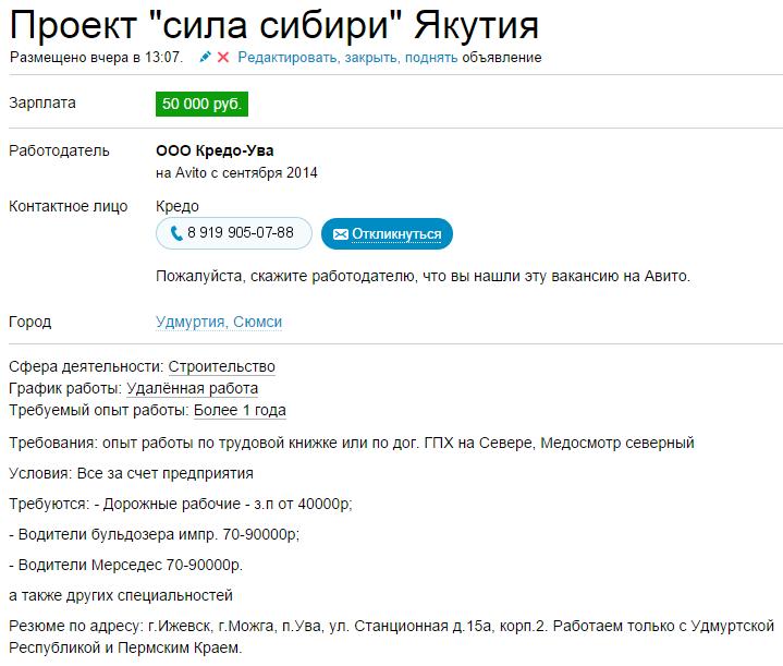 """Должности по """"Сила Сибири"""" на Авитодоске"""